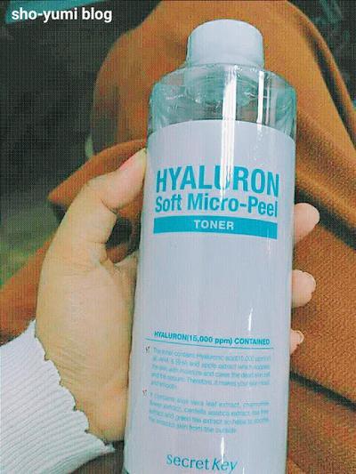 SECRET KEY HYALURON SOFT - MICRO PEEL TONER REVIEW