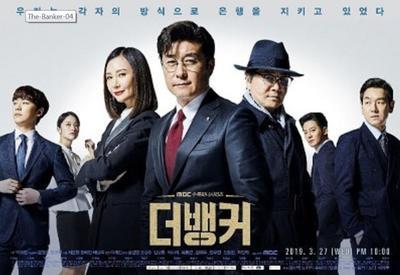 Review Drama Korea Terbaru The Banker | Episode 1&2 The Banker 2019