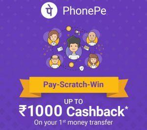 (Loot Lo) PhonePe App ― Refer & Earn Upto ₹1000