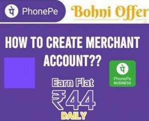 (Maha Loot) PhonePe Bohni Offer – Get ₹44/ Day In Bank