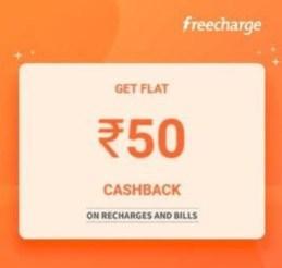 FreeCharge महा लूट – Rs.50 Free Recharge All User